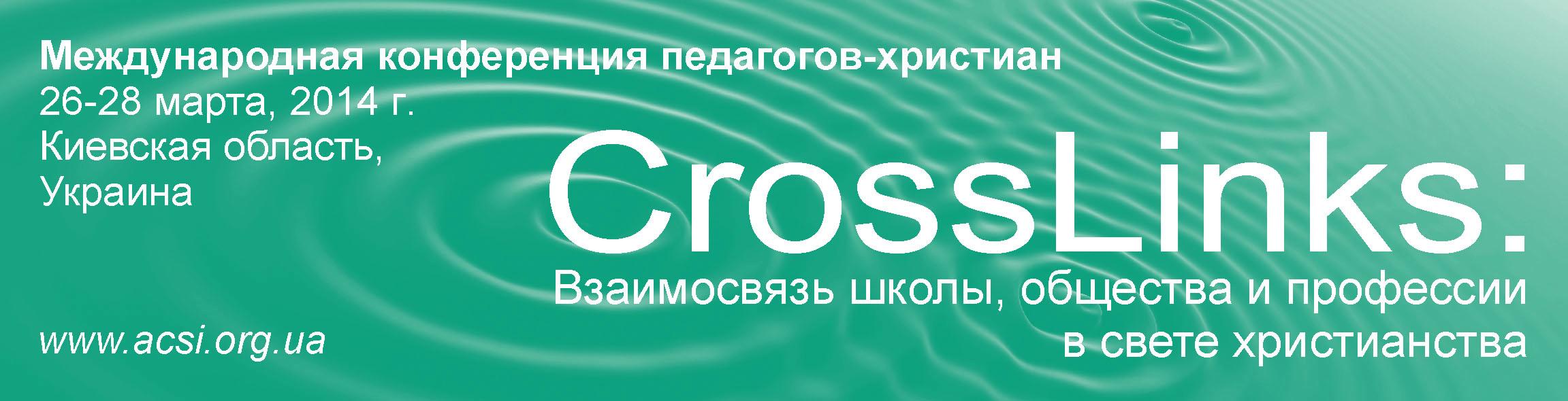 CrossLinks: взаимосвязь школы, общества и профессии в свете