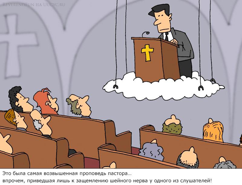 Возвышенная проповедь