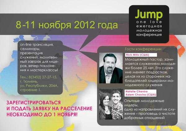 Конференция Jump