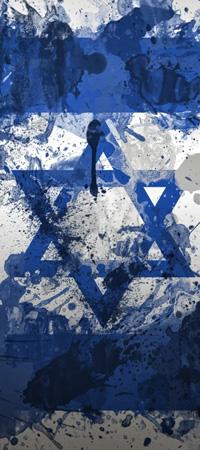 Аваторка: За Израиль